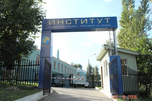 Главная  Институт международных экономических связей ИМЭС